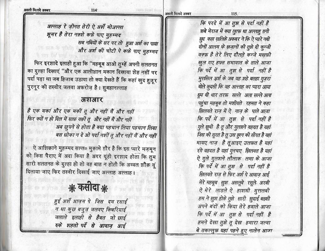 Milad e Akbar_Page_57