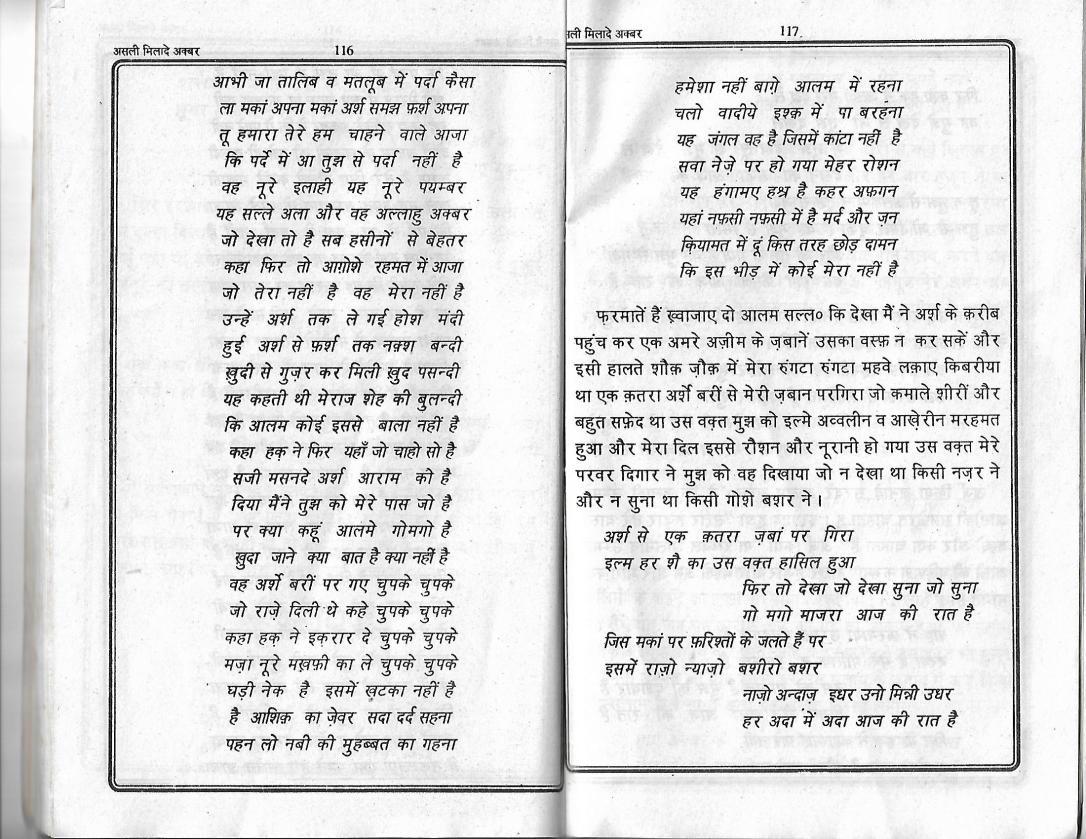 Milad e Akbar_Page_58