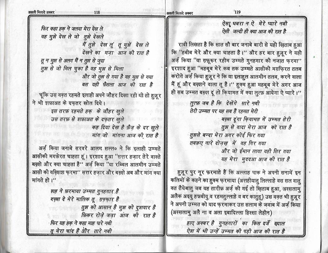 Milad e Akbar_Page_59