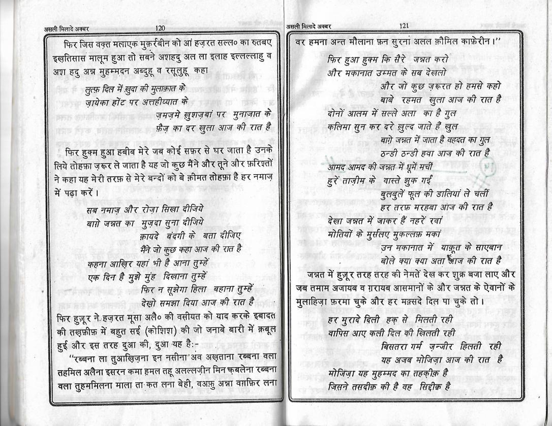 Milad e Akbar_Page_60