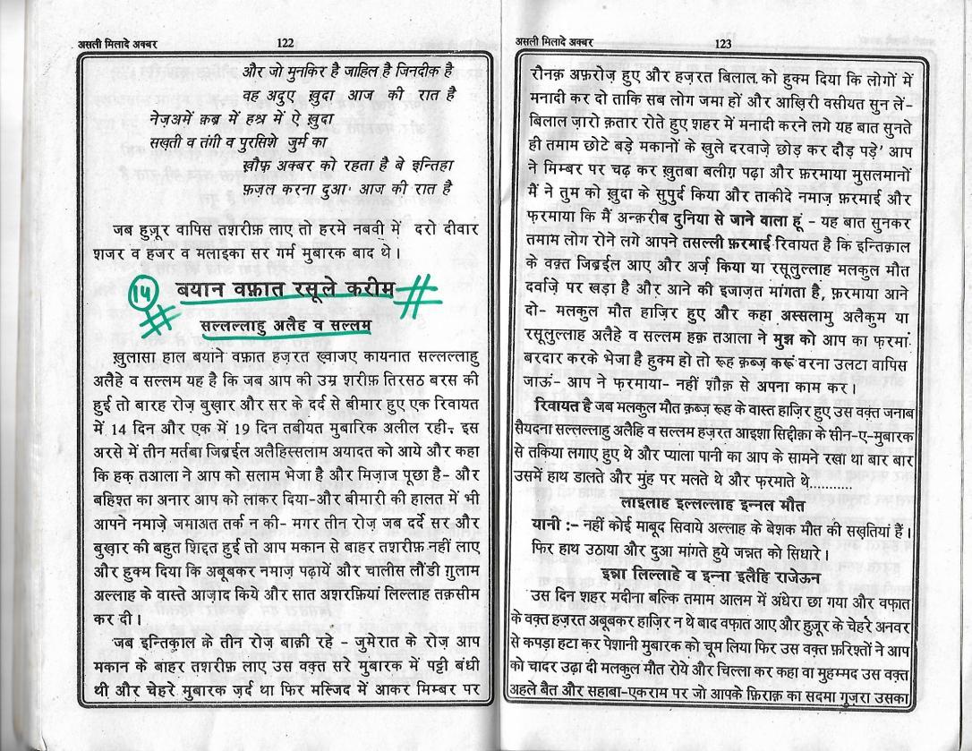 Milad e Akbar_Page_61