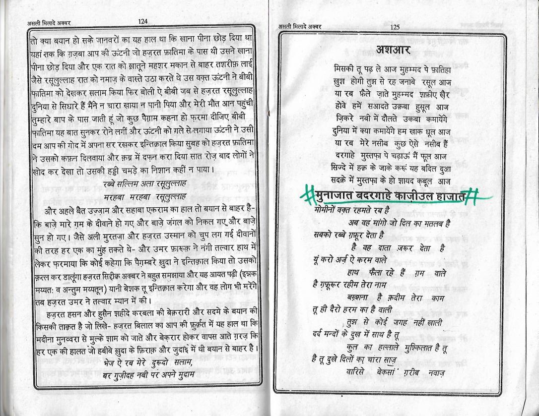 Milad e Akbar_Page_62
