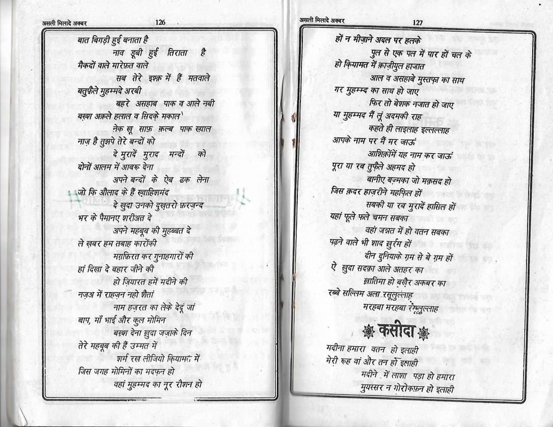 Milad e Akbar_Page_63