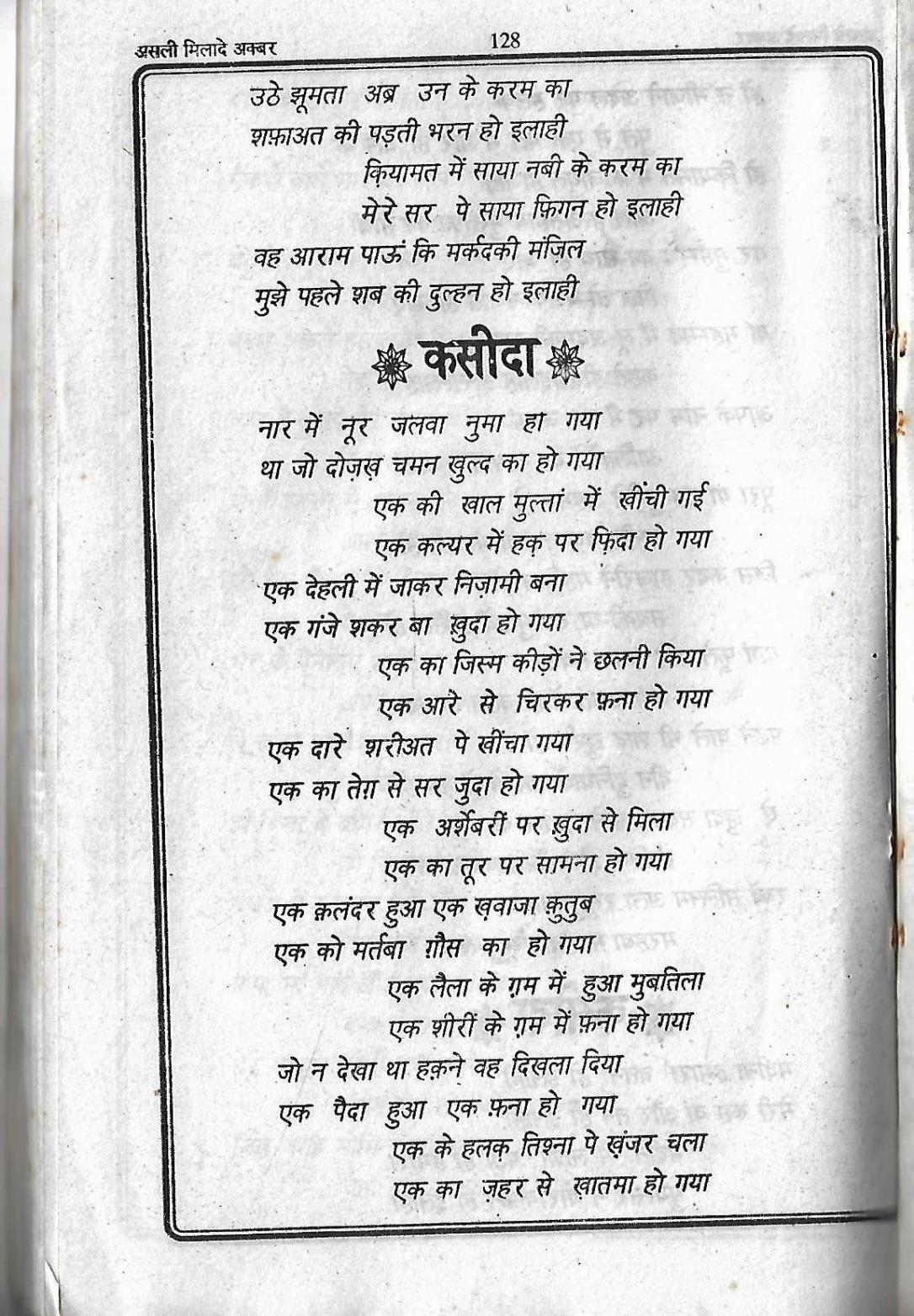 Milad e Akbar_Page_64