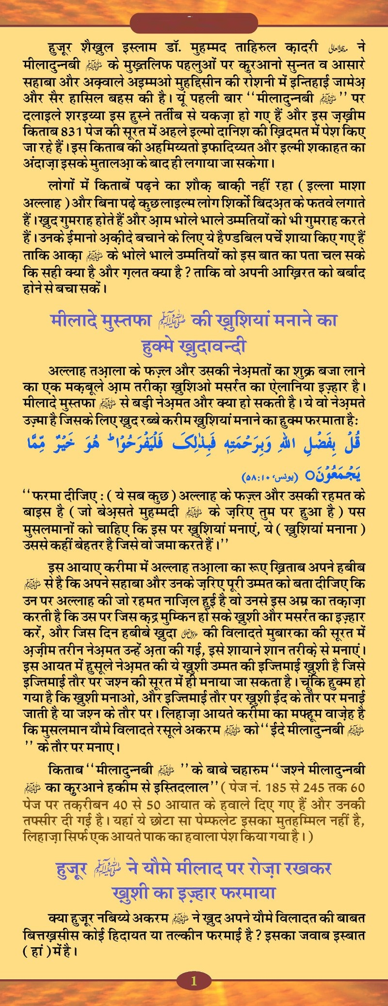 Milad-un-Nabi-Pemplet-HINDI_Page2