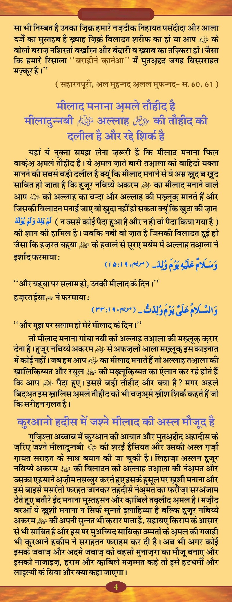 Milad-un-Nabi-Pemplet-HINDI_Page5