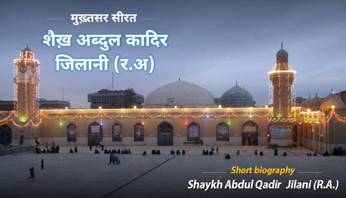 biography-Shaykh-Abdul-Qadir-Jilani-RA