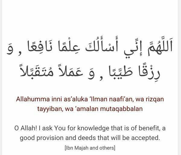 dua-for-Rizq