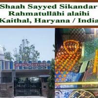 Hazrat Shah Sikandar Qadri (رحمتہ اللہ علیہ)