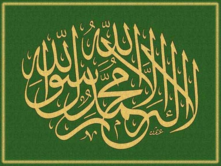 lailahailallah-768x576