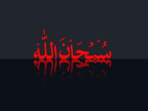 subhaan-allah