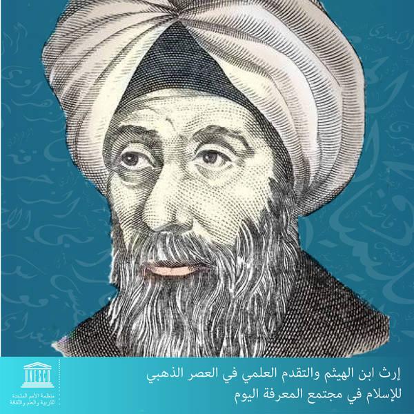 ibn alhaytham