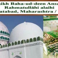 HAZRAT SHAIKH BAHAUDDIN ANSARI QADRI SHATTARI(رحمتہ اللہ علیہ)