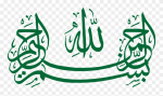 92-923096_calligraphy-clipart-bismillah-png-download.png
