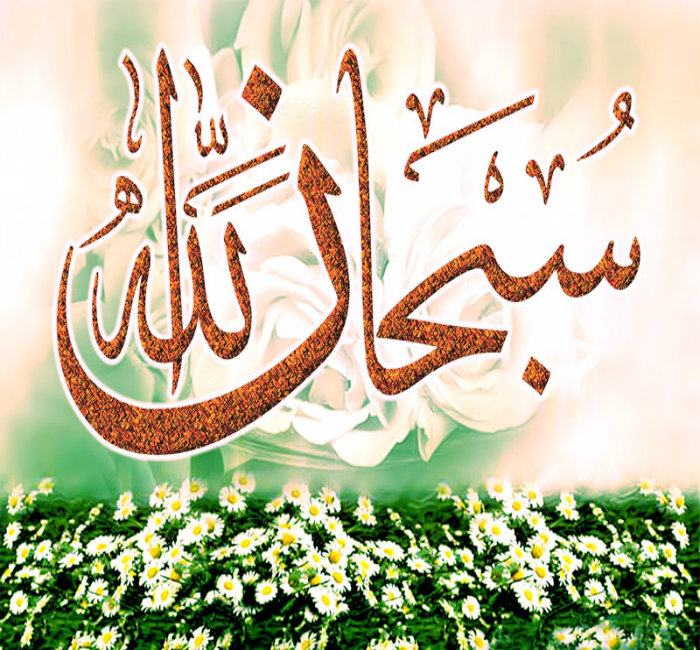 Best-Subhan-Allah-images