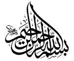 bismillah-islamic-calligraphy-umma-arts