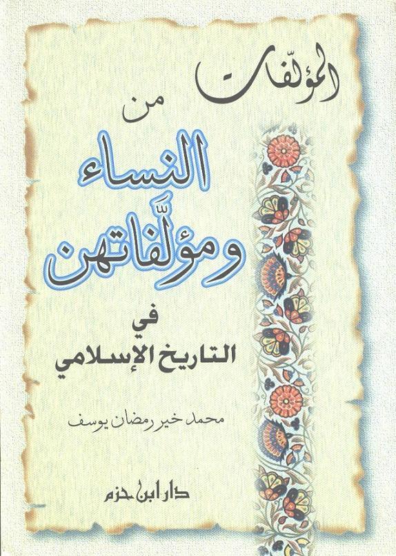 Fig_10_Frontcover_Al_Muallifatfig10
