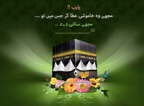islamic-baate