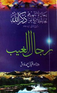 rijaal-ul-ghaib