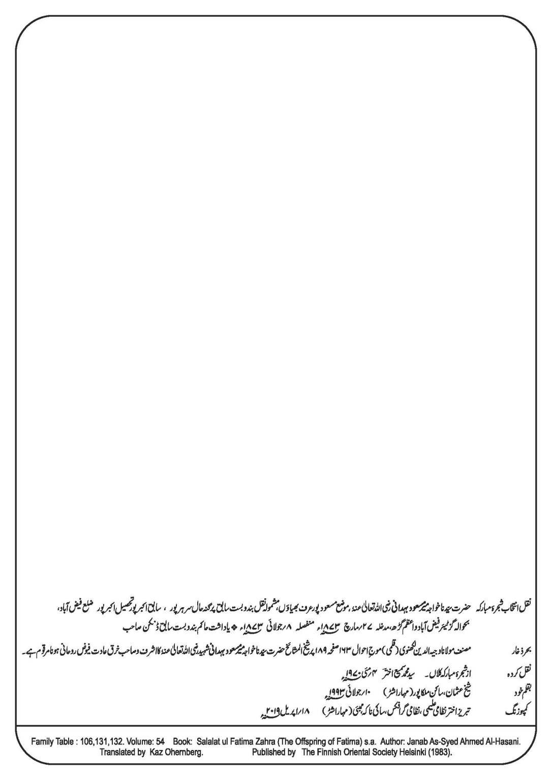 Shajra Ahmed Sir sample-5_Page_2