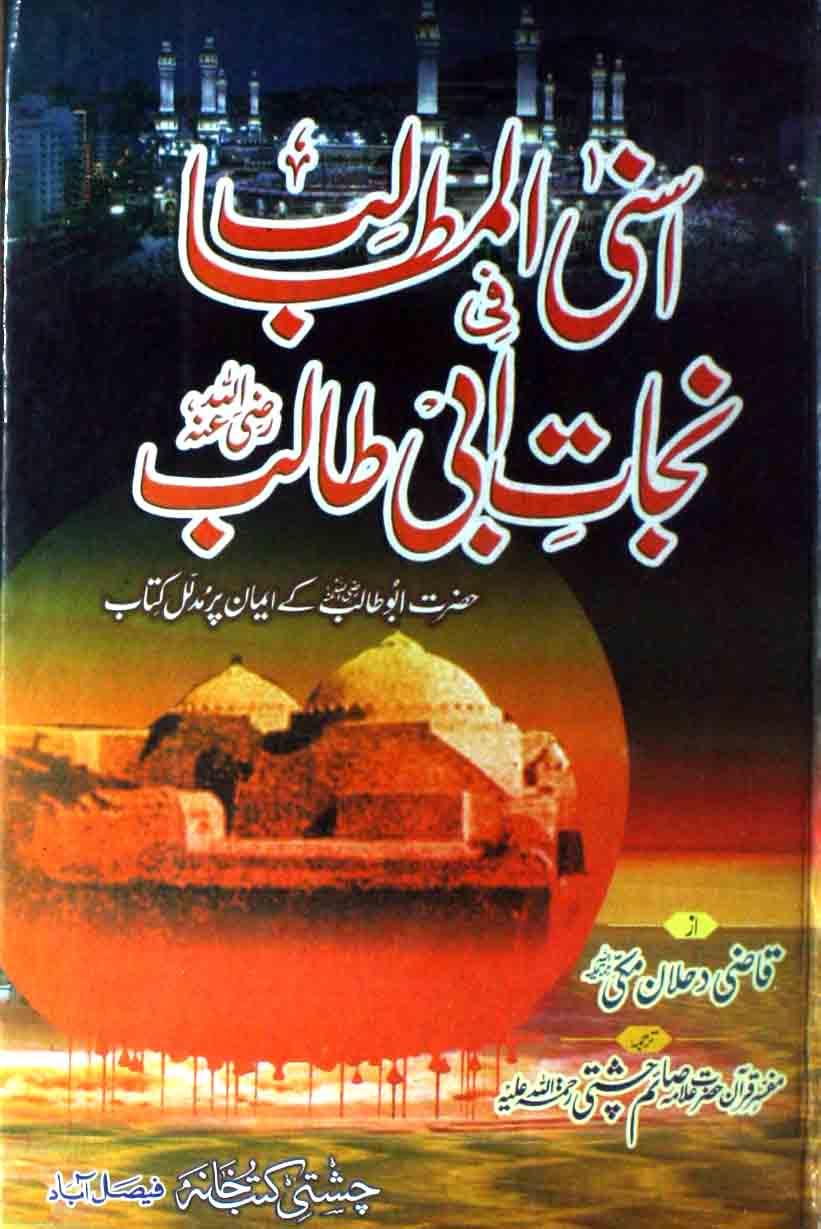 Asna Al Matalib Fi Nijat Abi Talib_Page_001