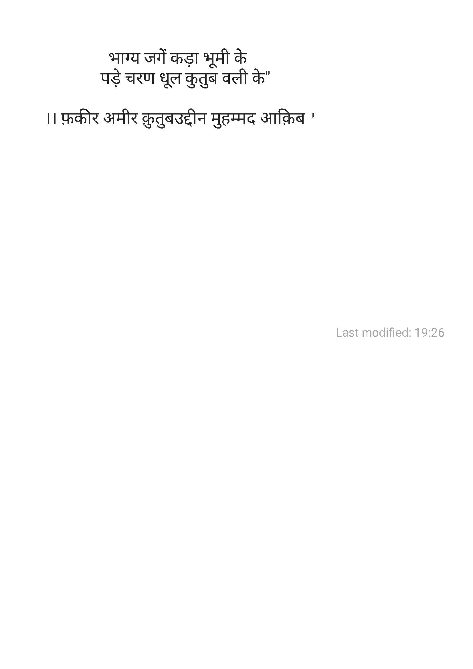 दूदमाने आलिया फ़िरदौसिया_Page_22
