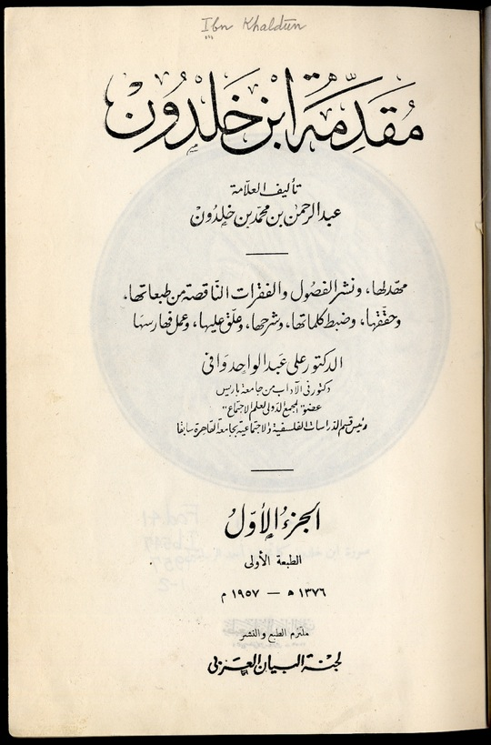 Ibn_Khaldun_Economy-2_4