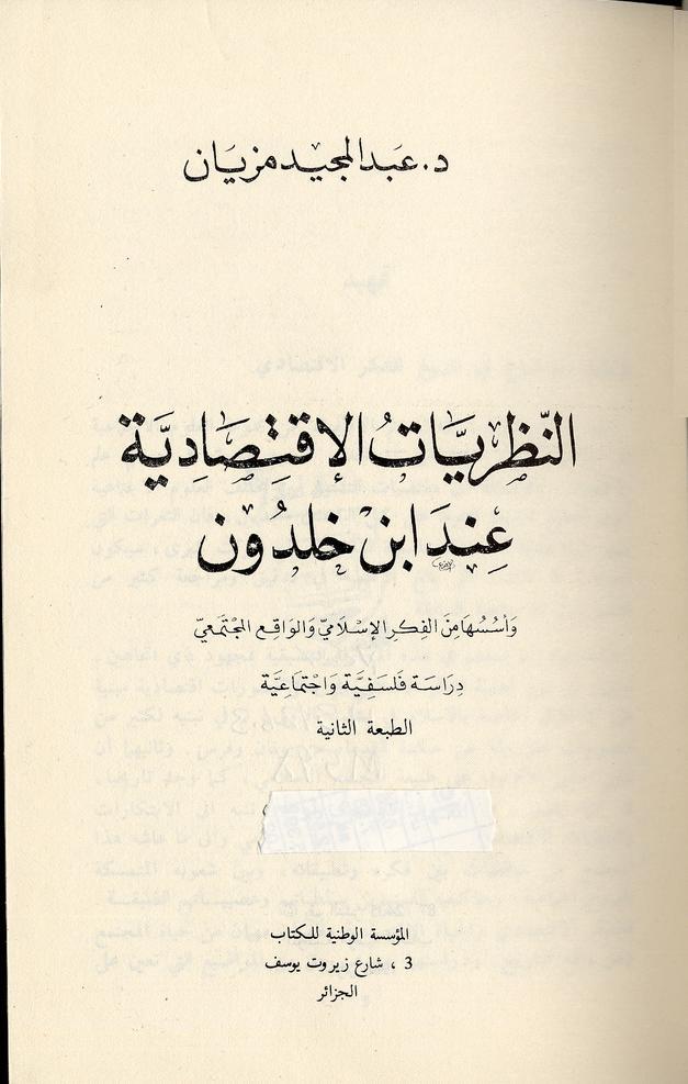 Ibn_Khaldun_Economy-2_6