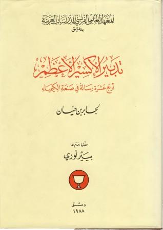 Tadbir_al-iksir_al-azam