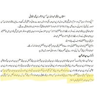 Daira-e-Ameer