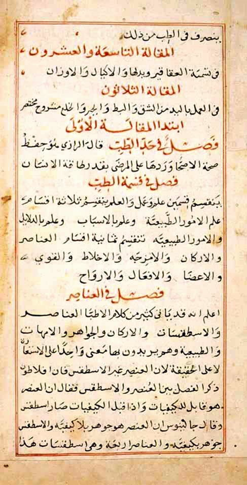 al-zahrawi_great_surgeon_02