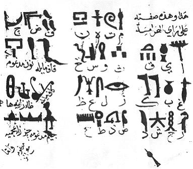 Egyptian_alphabet