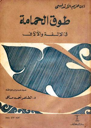 ibnhazm6