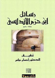 ibnhazm7