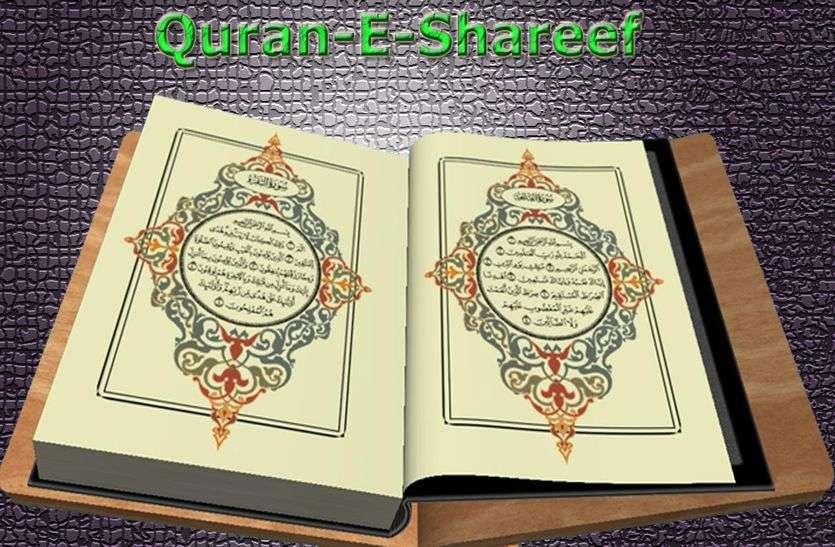 quran_a_sharif_in_hindi_news_3533911_835x547-m
