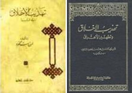 Tahdhib_al-akhlaq