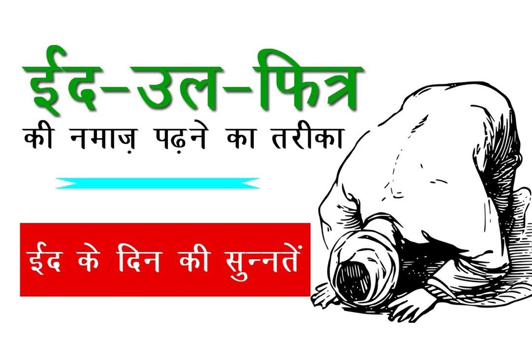 eid-ki-namaz-ka-tarika-hindi-mein