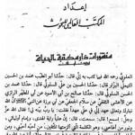 manaqib_ameerul_momineen_p49-150x150