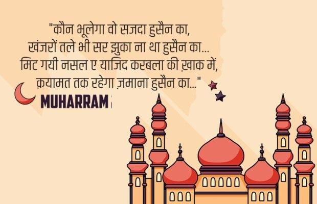 muharram-2019-2-620x400