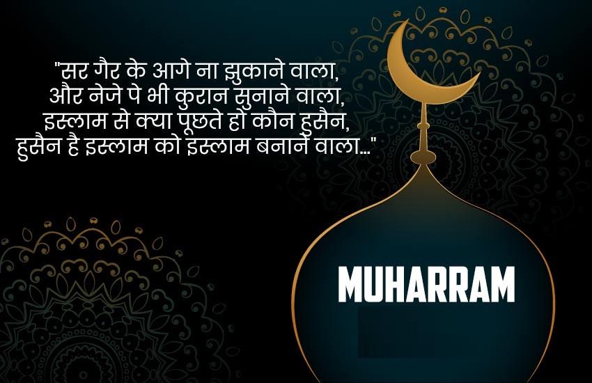 muharram-2019-3