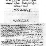 riyadh_al_nadira_p112-150x150
