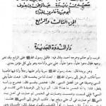 riyadh_al_nadira_p1161-150x150