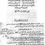 riyadh_al_nadira_p117-150x150