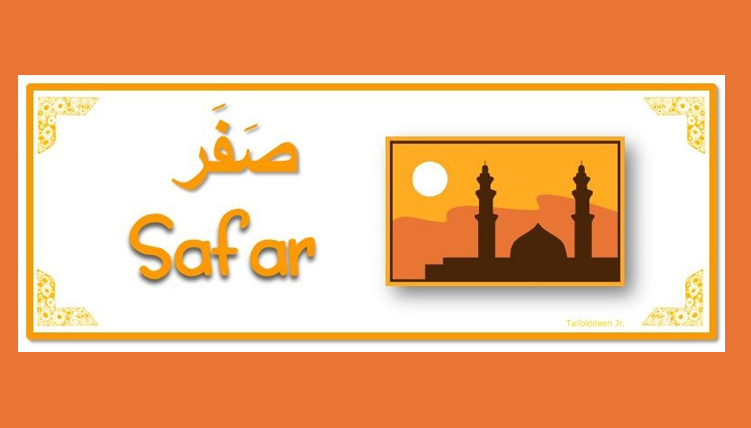 safar-article-copy