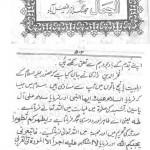 sawaiq_almuhriqa_p503-150x150
