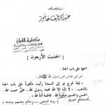 sayyida_nisa_al_jannah_p761-150x150
