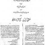 shawahid_an_nabuwah_p286-2871-150x150