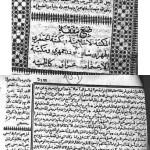 tafseer_dur_manthur_p199-150x150