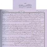 tafseer_mazhari_v6_p20-150x150