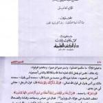 Tafseer_Thalabi_v5_p4161-150x150